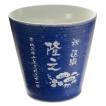 母の日 ギフト 2017 名入れ フリーカップ プレゼント ギフト 有田焼 ロックカップ(青) 焼酎カップ 名前入り 送料無料