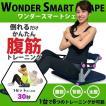 腹筋マシン らくらく腹筋器具 座椅子 ワンダースマートシェイプ WONDER SMART SHAPE シットアップ 健康器具 背筋 筋トレ トレーニング マシーン