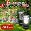 LED ランタン 充電式 ソーラー USB ACアダプター シガーソケット 2個セット