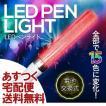 ペンライト ペンライト コンサート LED 12色切替 【カラーチェンジ LED ペンライト スティックライト チアライト フェス】