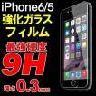 iPhone6 iPhone6 Plus 強化ガラス【 液晶保護フィルム ラウンドエッジ 硬度9H 0.3mm iPhone5 iPhone5S】
