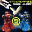 ラジコン ロボット おもちゃ 対戦