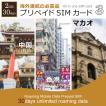 プリペイド SIMカード 中国 香港 マカオで使える 6days 3GB 3in1 SIM APN設定不要 データ通信専用 6日間 KOREA Three Hutchison 格安SIM