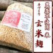 玄米麹 米こうじ(味噌、塩麹用)【300g】