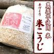麹 米麹 米こうじ(味噌、塩麹用)【1kg】