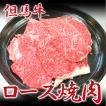 但馬牛 焼肉 リブロース【100g〜】