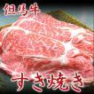 和牛すき焼き 但馬牛 【100g〜】