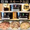 母の月 父の日 【自家用】 燻製 缶詰 3缶セット