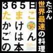 365日たまごかけごはんの本 通販【但熊・百笑館でも好評発売中!】