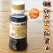 卵かけご飯醤油 但熊オリジナル たまごかけごはん 専用醤油(150ml)5本