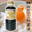 卵かけご飯醤油 但熊オリジナル たまごかけごはん 専用醤油(360ml)1本