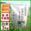 令和元年産 白米 農薬不使用 コシヒカリ3kg コウノトリを育む農法 送料無料 お米 兵庫県産