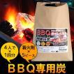 BBQ バーベキュー専用炭 木炭 2.5kg 着火剤付き
