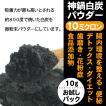 微粉炭パウダー お試し 食用 食品添加物 花粉症 神鍋BLACK ブラック