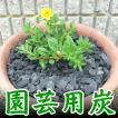 園芸用の炭 木炭 国産 マルチング材 土壌改良 鉢底炭 神鍋白炭工房