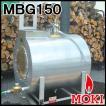 無煙竹ボイラ 給湯器 MBG150 モキ製作所 MOKI 送料無料