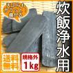 業務用 白竹炭 1kg 炊飯 浄水 天ぷら用 神鍋白炭工房 送料無料