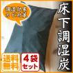 床下調湿炭 約10kg(2.5kg×4袋)湿気 カビ対策 木炭 神鍋白炭工房 送料無料