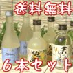 飲み比べ ギフト プレゼント 焼酎 ゆず酒 日本酒