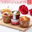 バレンタイン プレゼント 八重桜ジャム&マフィン お花 スイーツ ギフト
