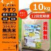 定期購入10kgx12回 令和2年産 玄米 白米 今ずり米 無洗米 農薬不使用 コシヒカリ