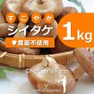 シイタケ 椎茸 菌床栽培【1kg】
