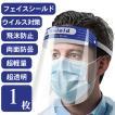 【国内発送】フェイスシールド 超軽量 超透明 両面防曇 飛沫防止 感染対策 簡易 フェイスガード