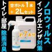 ウィルキック M-200 除菌・消臭スプレー 2L
