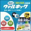 インフルエンザ対策「ウィルキック」置き型 二酸化塩素による空間除菌と消臭