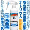 安定型次亜塩素酸ナトリウム 除菌 消臭