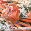 香住がに ベニズワイガニ 姿蟹 ボイル 700g 中松商店