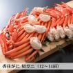 【冷凍】香住がに ベニズワイガニ 切ガニ(10肩)ボイル 1.5kg 中松商店