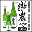 純米酒 楽農や 300ml