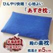 あずき枕 小豆枕 殿の楽枕 高さ5cm