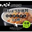 八鹿豚 生姜焼き 豚丼の具 1人前【冷凍】