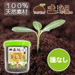 こうのとり育む菜園 プチ菜園 家庭菜園 腐葉土 お試しセット 種なし