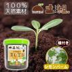 こうのとり育む菜園 プチ菜園 家庭菜園 腐葉土 お試しセット レモンバーム