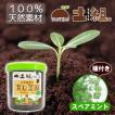 こうのとり育む菜園 プチ菜園 家庭菜園 腐葉土 お試しセット スペアミント
