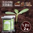 腐葉土 有機100% 家庭菜園 ガーデニング 1.2L×2袋 送料無料