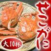 せこがに せいこがに せいこ蟹 セコ蟹(大)10杯 カニ かに 蟹 兵庫県 香住・柴山産 送料無料