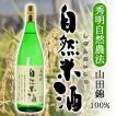残暑お見舞い 夫婦杉 自然米酒 秀明自然農法 山田錦 純米酒 1.8L