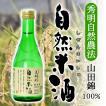 夫婦杉 自然米酒 秀明自然農法 山田錦 純米酒 300ml オンライン飲み会 家飲み