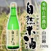 夫婦杉 自然米酒 秀明自然農法 山田錦 純米酒 720ml オンライン飲み会 家飲み