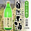 夫婦杉 自然米酒 秀明自然農法 山田錦 純米酒 900ml オンライン飲み会 家飲み