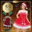 即納 クリスマス コスプレ サンタ レディース エレクトリックベアトップサンタ クリスマス コスプレ レディース おもしろ 安い トナカイ ツリー サンタクロース