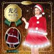 即納 クリスマス コスプレ サンタ レディース エレクトリックツーピースサンタ クリスマス コスプレ レディース おもしろ 安い トナカイ ツリー サンタクロース