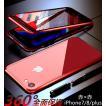 お急ぎ便 翌日到着【即納】360°全面保護 表面裏面ガラス iphoneSE 第2世代 ケース iPhone7/8 iPhone7plus/8plus アルミバンパーケース マグネット式 多点磁気