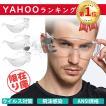 【3個入】ウイルス細菌飛沫対策眼鏡 マスク併用保護メ...