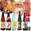 日本酒 プレゼント ギフト あすつく 送料無料 誕生日 鉄板ベストセラー 福袋 大吟醸入 720ml×5本 セット 27628
