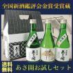 日本酒 プレゼント ギフト あすつく 送料無料 誕生日 退職 お祝い 贈答 贈り物 あさ開 お試しセット300ml×3本 27608